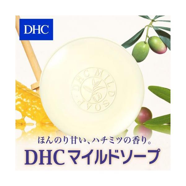 dhc 【メーカー直販】DHCマイルドソープ   洗顔ソープ dhc