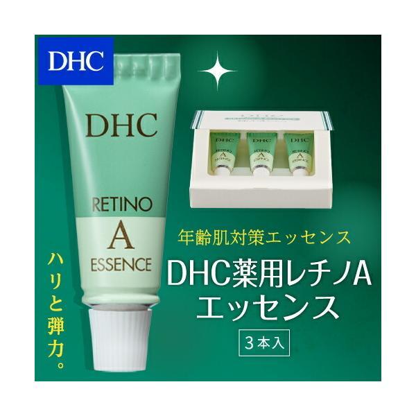 dhc 美容液 【メーカー直販】【お買い得】DHC薬用レチノAエッセンス ||dhc