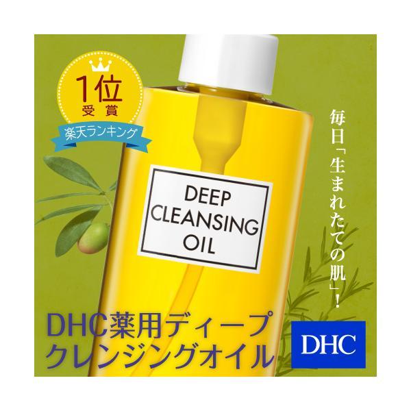 dhc クレンジングオイル 【メーカー直販】DHC薬用ディープクレンジングオイル(L)|dhc
