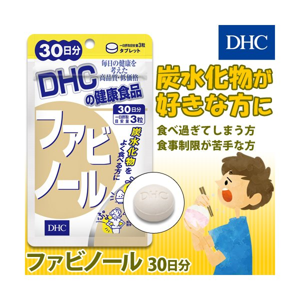 dhc サプリ ダイエット 【メーカー直販】ファビノール 30日分 | サプリメント 女性 男性|dhc