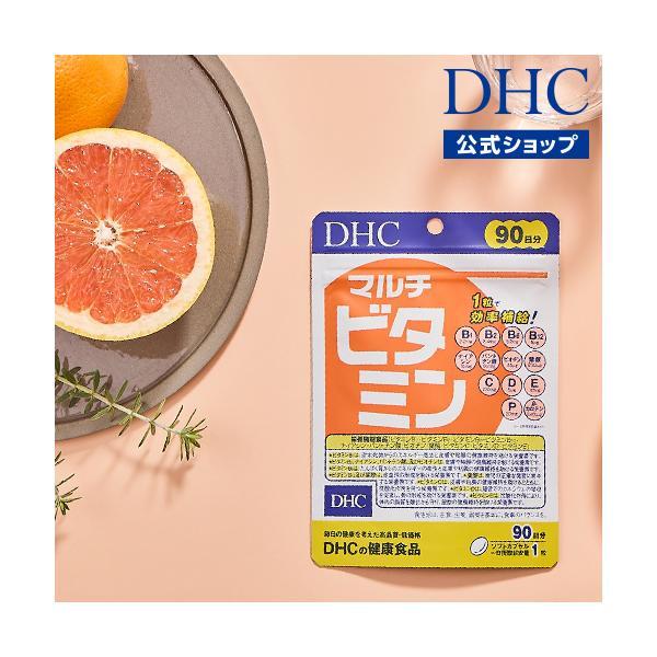 dhc サプリ ビタミン ビタミンc 【 DHC 公式 】 マルチビタミン 徳用90日分 | ビタミンB12 ビタミンD サプリメント|dhc