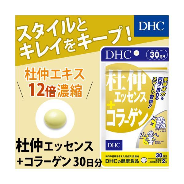 dhc サプリ ダイエット 【メーカー直販】杜仲エッセンス+コラーゲン 30日分 | サプリメント 女性 男性|dhc