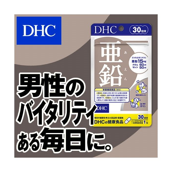 dhc サプリ 亜鉛 【 DHC 公式 】 亜鉛 30日分 | サプリメント 効果 ポイント消化|dhc
