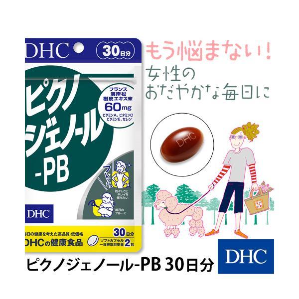 dhc サプリ 【メーカー直販】 ピクノジェノール-PB 30日分 | サプリメント|dhc