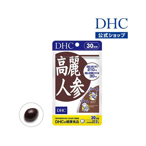 dhc サプリ 【メーカー直販】高麗人参 30日分   サプリメント dhc