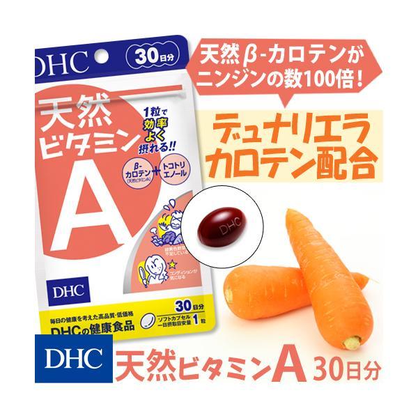dhc サプリ ビタミン 【メーカー直販】 天然ビタミンA 30日分   サプリメント dhc