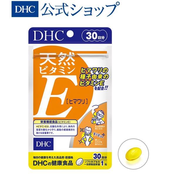 dhc サプリ ビタミン 【 DHC 公式 】 天然ビタミンE[ヒマワリ] 30日分 | サプリメント|dhc