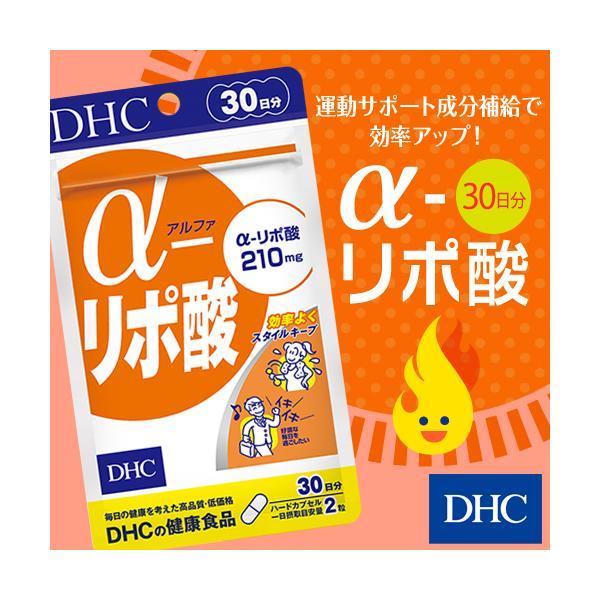 dhc サプリ ダイエット αリポ酸 【メーカー直販】α(アルファ)-リポ酸 30日分 | サプリメント 女性 男性|dhc