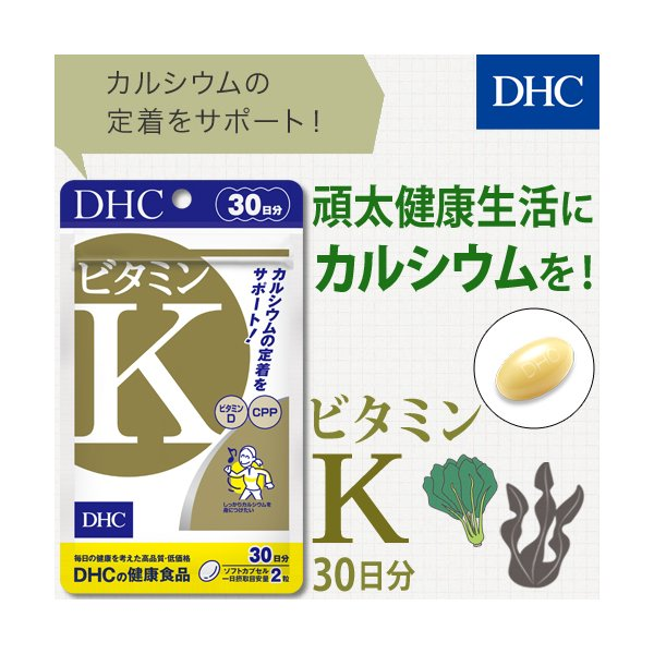 dhc サプリ ビタミン 【メーカー直販】ビタミンK 30日分 | サプリメント|dhc