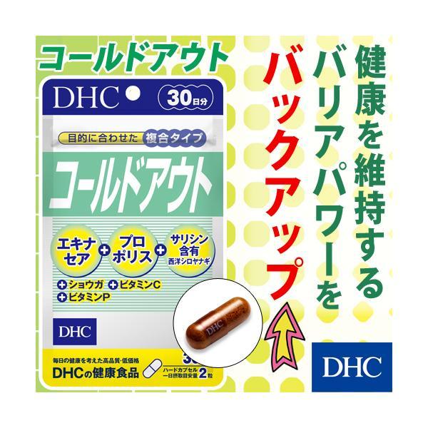 dhc サプリ 【メーカー直販】コールドアウト | サプリメント|dhc