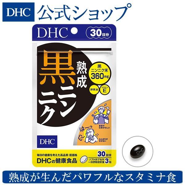 dhc サプリ 【メーカー直販】熟成黒ニンニク 30日分 | サプリメント|dhc
