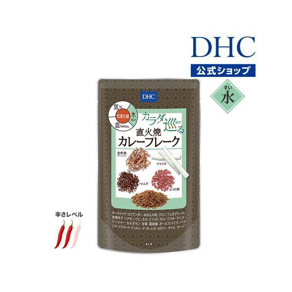 dhc 【メーカー直販】DHCカラダ巡(めぐ)る直火焼カレーフレーク「水(すい)」|dhc