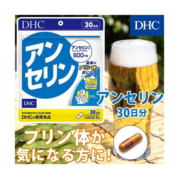 dhc サプリ 【お買い得】【メーカー直販】  アンセリン 30日分 | サプリメント|dhc
