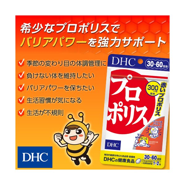 dhc サプリ 【メーカー直販】 プロポリス 30日分 | サプリメント|dhc