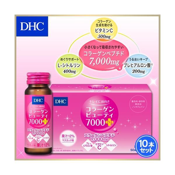 dhc コラーゲン ドリンク 【メーカー直販】DHCコラーゲンビューティ7000プラス 10本入 | コラーゲンドリンク|dhc