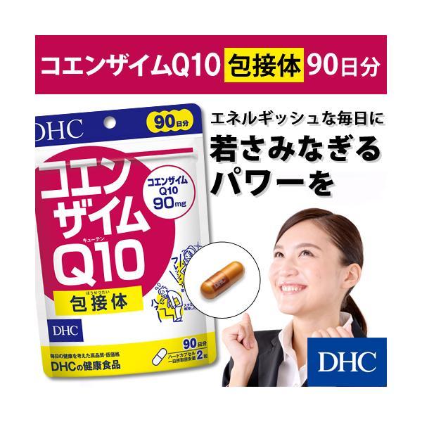 dhc サプリ 【メーカー直販】 コエンザイムQ10 包接体 90日分 | サプリメント|dhc