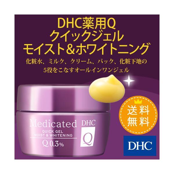 dhc 美白 オールインワン  【メーカー直販】【お買い得】【送料無料】DHC薬用Qクイックジェル モイスト&ホワイトニング(L) | 保湿 美容|dhc