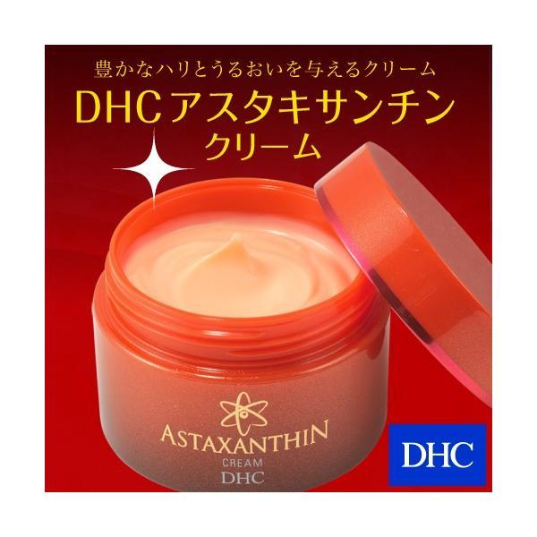 dhc 美容 保湿 クリーム 【メーカー直販】DHCアスタキサンチン クリーム|dhc