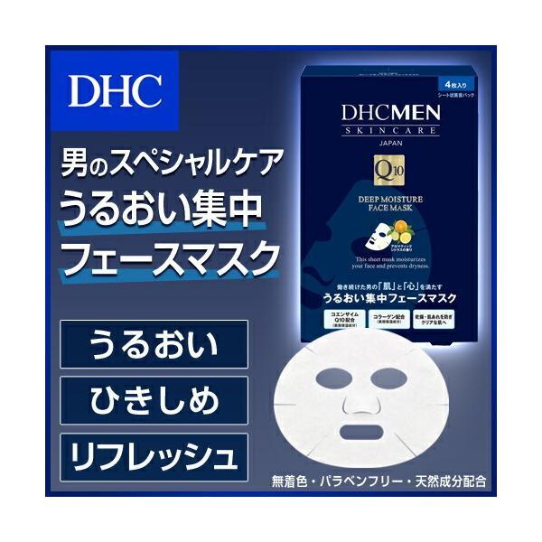 dhc 男性化粧品 【 DHC 公式 】DHC MEN ディープモイスチュア フェースマスク<シート状美容パック> dhc