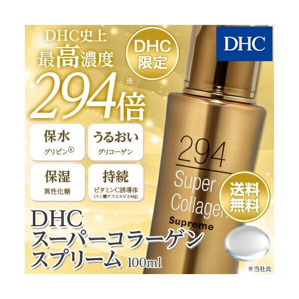 dhc ビタミンC 誘導体 美容液 化粧水 【お買い得】【メーカー直販】【送料無料】 DHCスーパーコラーゲン スプリーム|dhc