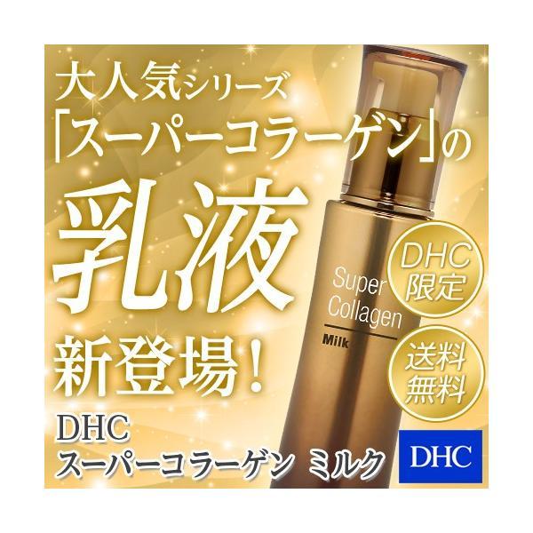 dhc 【お買い得】【メーカー直販】 DHCスーパーコラーゲン ミルク   ビタミンc誘導体 保湿 美容 dhc