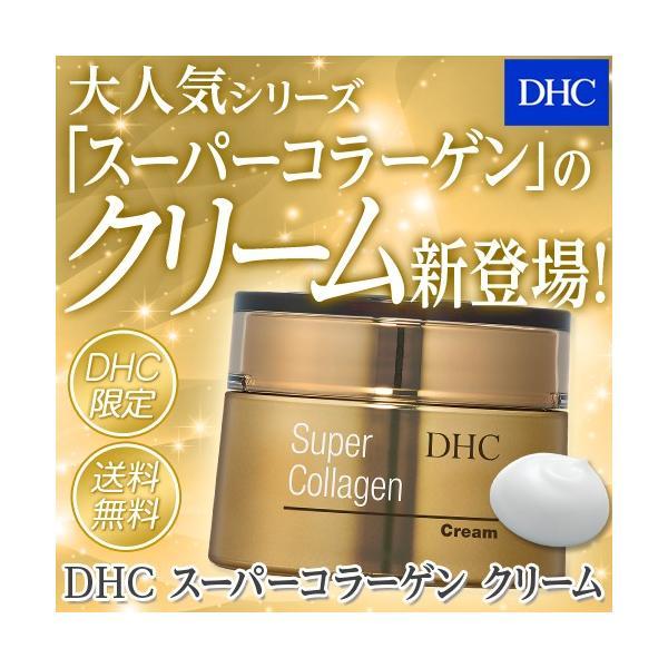 dhc ビタミンc誘導体 クリーム 【送料無料】【お買い得】【メーカー直販】DHCスーパーコラーゲン クリーム | 美容 保湿|dhc