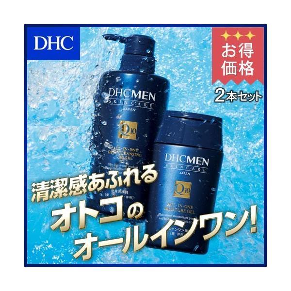 dhc 男性化粧品 化粧水 メンズ 【お買い得】【メーカー直販】DHC MENシリーズ 男の身だしなみ!オールインワン全身ケアセット ( 男性用化粧品 )|dhc