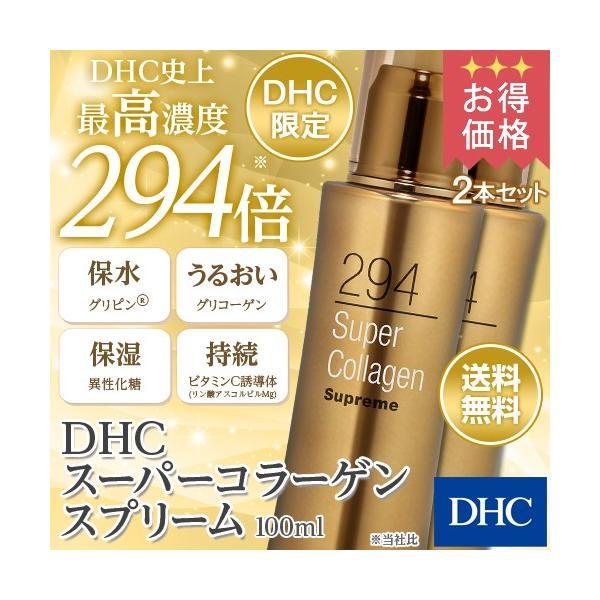 dhc ビタミンC 誘導体 美容液 化粧水 【お買い得】【メーカー直販】【送料無料】DHC スーパーコラーゲン スプリーム 2本セット|dhc