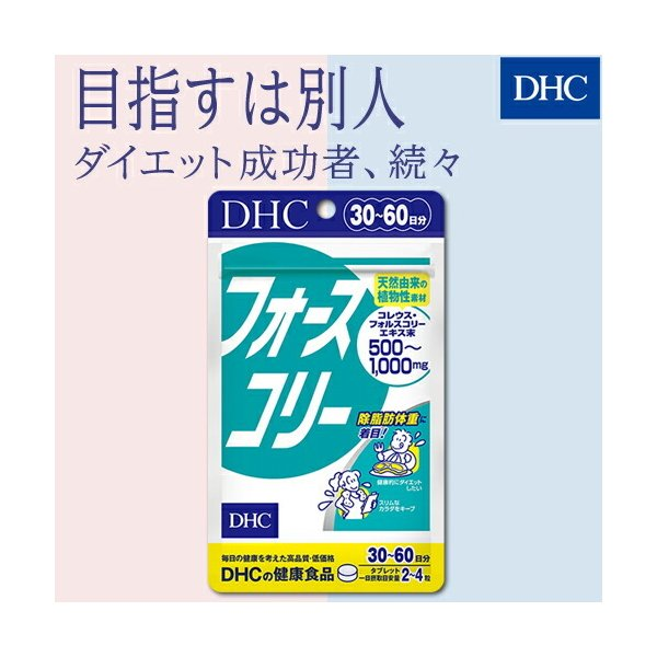 dhc サプリ ダイエット 【メーカー直販】 フォースコリー 30日分 | サプリメント 女性 男性|dhc