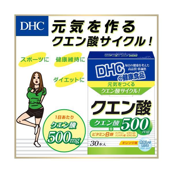 dhc サプリ 【メーカー直販】 クエン酸 30包入 | サプリメント|dhc