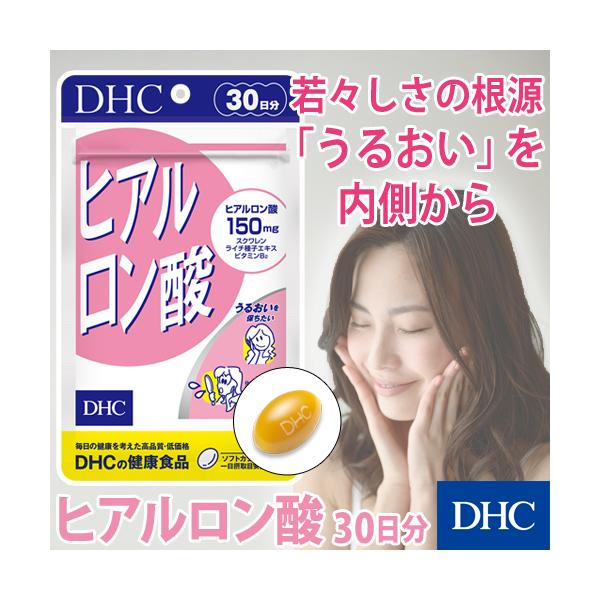 dhc サプリ ヒアルロン酸 【 DHC 公式 】 【お買い得】 ヒアルロン酸 30日分 | サプリメント 美容サプリ|dhc