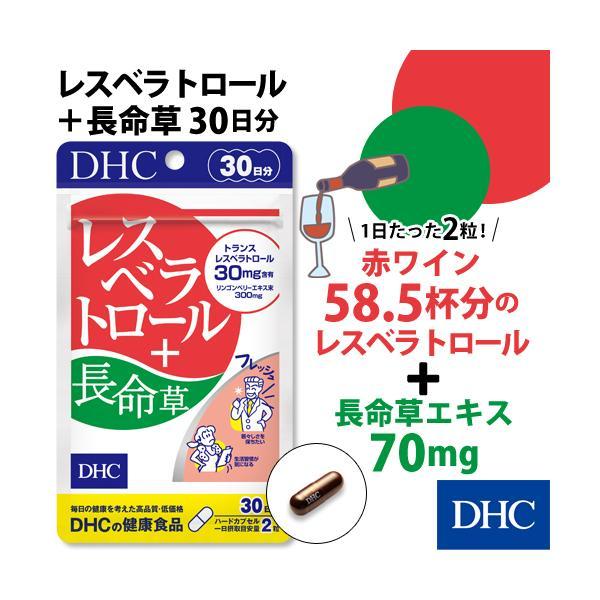 dhc サプリ 【メーカー直販】 レスベラトロール+長命草 30日分 | サプリメント|dhc