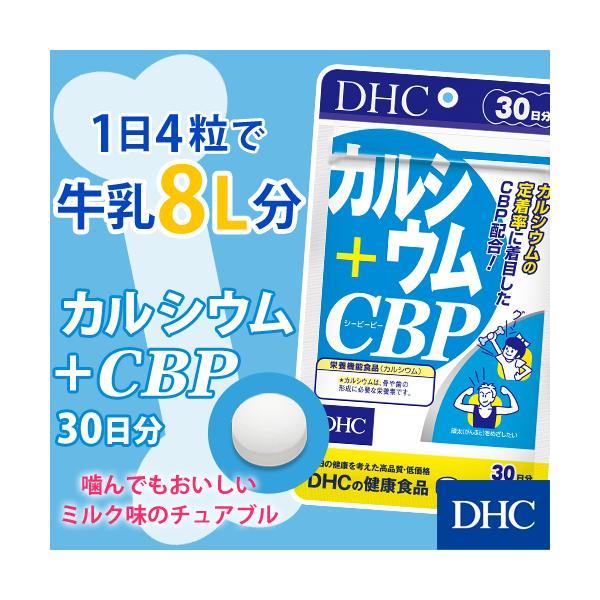 dhc サプリ カルシウム 【 DHC 公式 】 カルシウム+CBP 30日分 | サプリメント カルシウムサプリメント|dhc