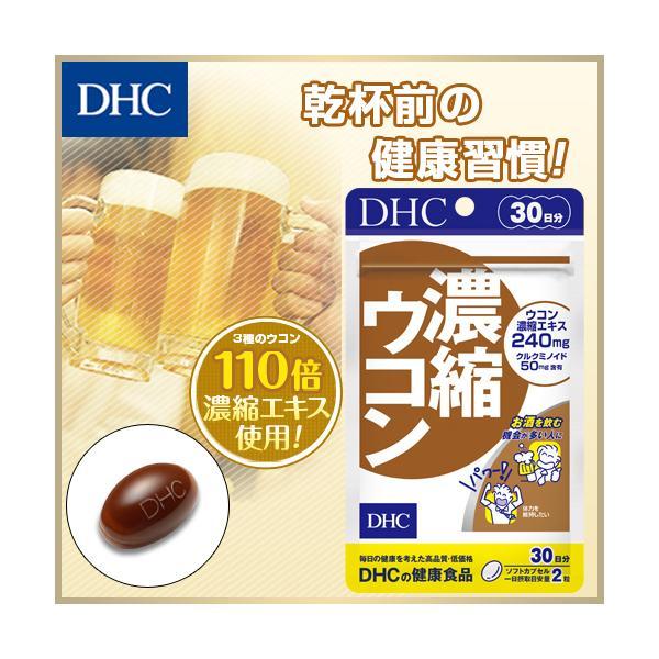 dhc サプリ ウコン 【メーカー直販】 濃縮ウコン 30日分 | 二日酔い サプリメント|dhc