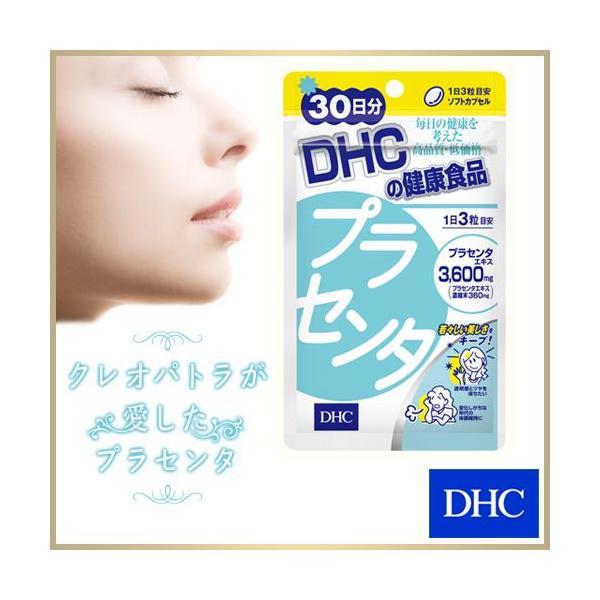 dhc サプリ プラセンタ 【メーカー直販】プラセンタ 30日分 | サプリメント 美容サプリ|dhc