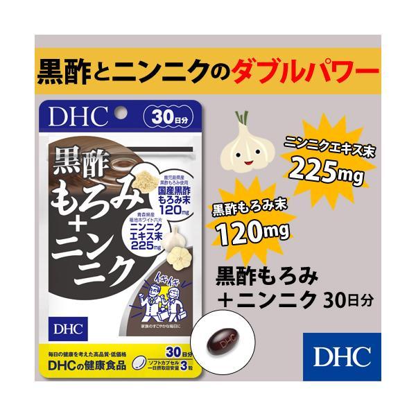 dhc サプリ 【メーカー直販】黒酢もろみ+ニンニク 30日分 ...