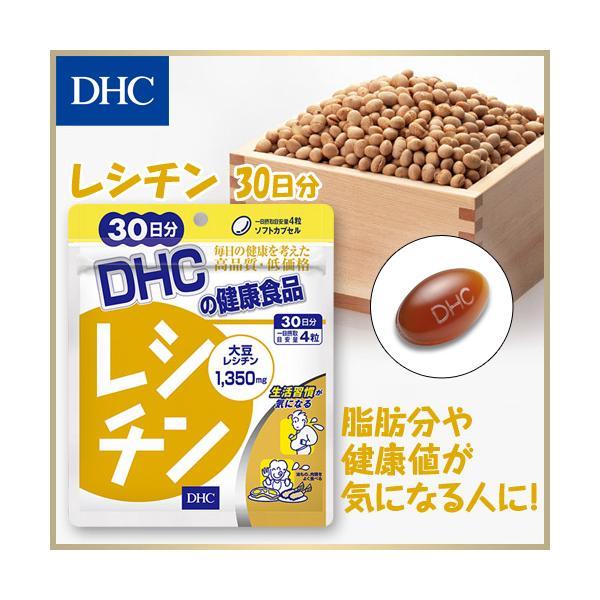 dhc サプリ ダイエット 【メーカー直販】レシチン 30日分   サプリメント 女性 男性 dhc