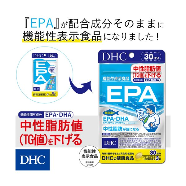dhc epa dha サプリ 【メーカー直販】 EPA 30日分 | サプリメント|dhc