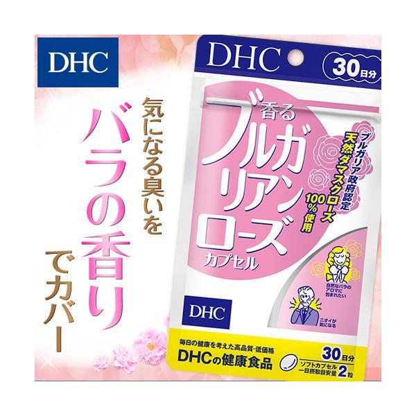 dhc サプリ 【お買い得】【メーカー直販】 香るブルガリアンローズカプセル 30日分 | サプリメント|dhc