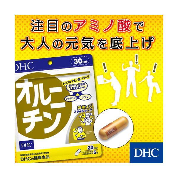 【DHC直販サプリメント】オルニチン 30日分|dhc