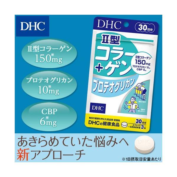 dhc サプリ 【メーカー直販】II型コラーゲン+プロテオグリカン 30日分   サプリメント dhc