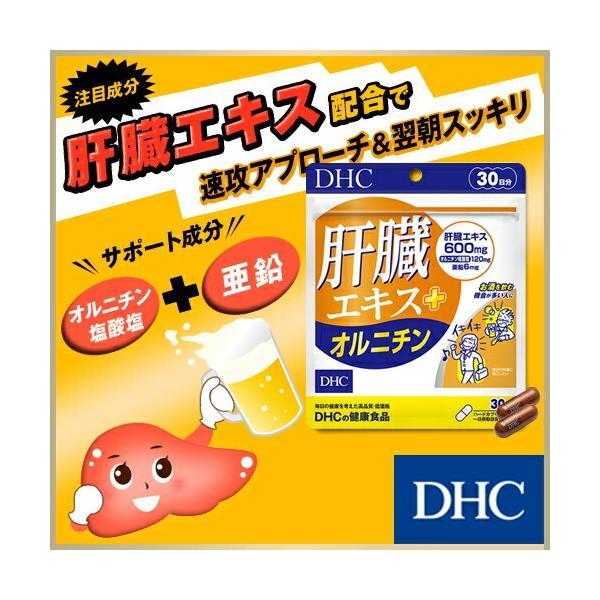 dhc サプリ 【 DHC 公式 】  肝臓エキス+オルニチン 30日分 | 二日酔い サプリメント|dhc