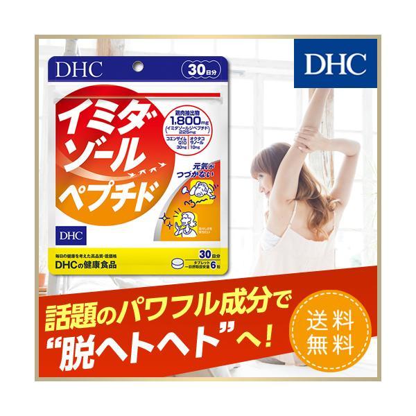 dhc サプリ 【送料無料】【メーカー直販】 イミダゾールペプチド 30日分 | サプリメント|dhc