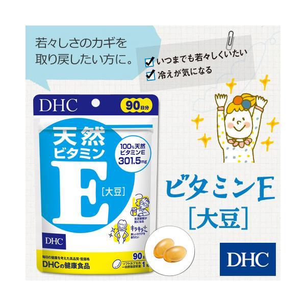 dhc サプリ ビタミン 【 DHC 公式 】天然ビタミンE[大豆] 90日分 | サプリメント|dhc