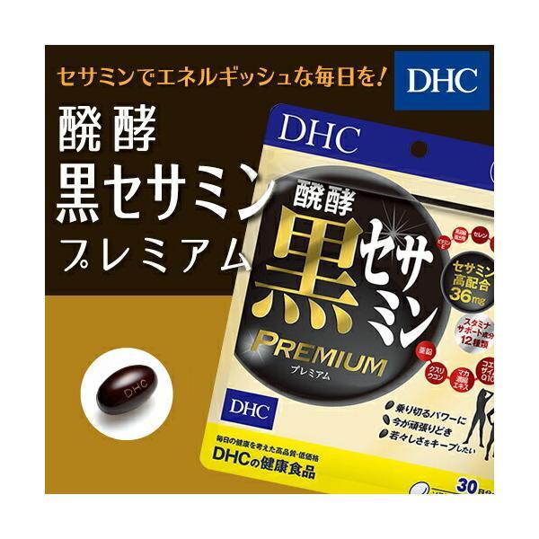 dhc サプリ セサミン 【お買い得】【メーカー直販】 醗酵黒セサミン プレミアム 30日分 | サプリメント|dhc