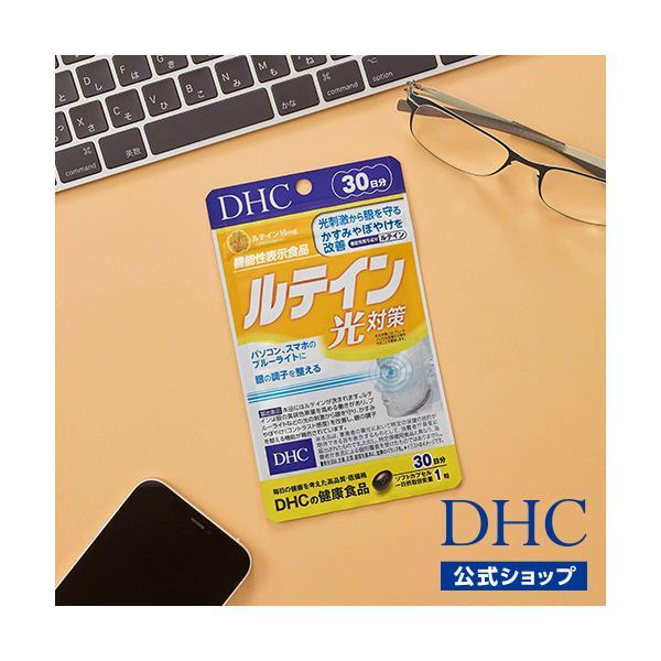dhc サプリ ルテイン 【お買い得】【メーカー直販】 ルテイン 光対策 30日分 機能性表示食品   サプリメント dhc