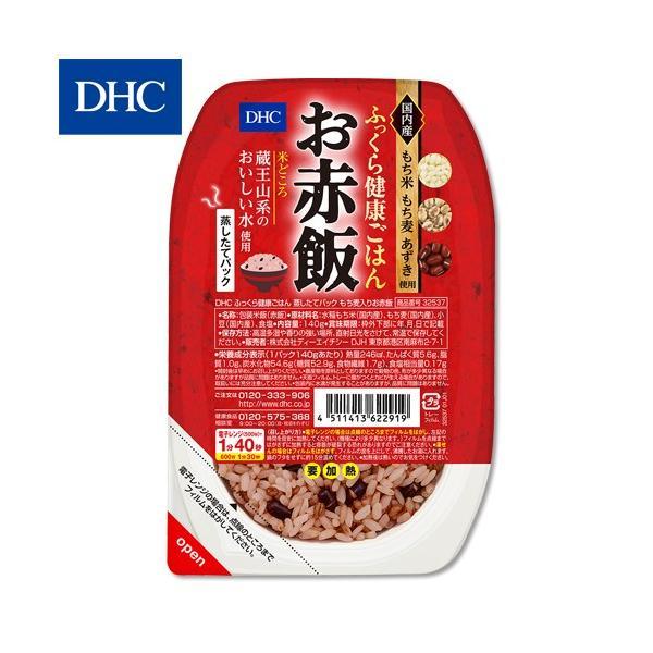 dhc 【 DHC 公式 】DHCふっくら健康ごはん 蒸したてパック もち麦入りお赤飯