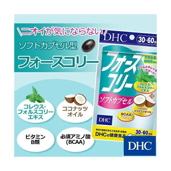dhc サプリ ダイエット 【お買い得】【メーカー直販】 フォースコリー ソフトカプセル 30日分 | サプリメント 女性 男性|dhc