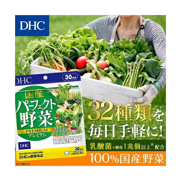 dhc サプリ 野菜 【メーカー直販】 国産パーフェクト野菜 プレミアム 30日分 | サプリメント|dhc