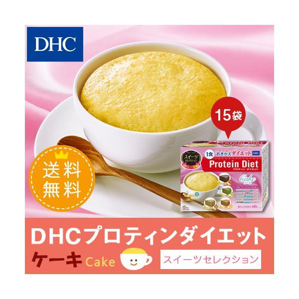 dhc ダイエット食品 【送料無料】【メーカー直販】DHCプロティンダイエット ケーキ スイーツセレクション 15袋入【置き換えダイエット食品】|dhc